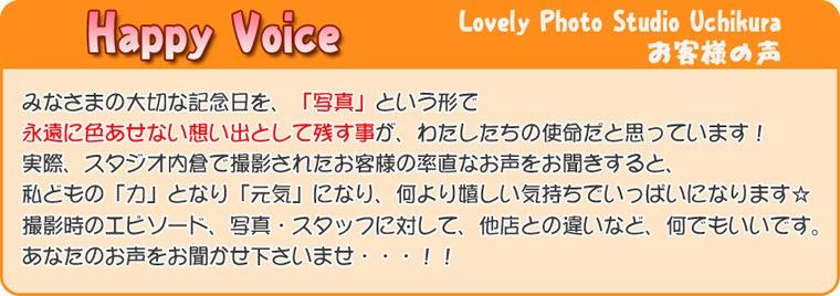 スタジオ内倉 お客様の声 HAPPY VOICE