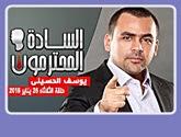 برنامج السادة المحترمون مع يوسف الحسينى حلقة السبت 13-2-2016