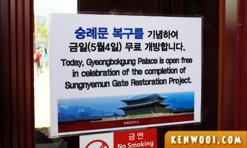 korea seoul palace open free