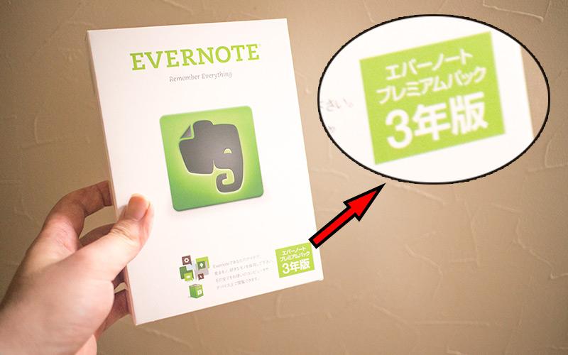 ソースネクストの『EVERNOTE プレミアムパック 3年版』でEvernoteを維持しようと思う。