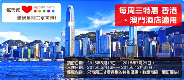 【逢星期三先出現】 香港 、 澳門 酒店特價優惠,12月前出發。