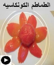 فيديو الطماطم الكونكاسيه أساس معظم صوصات الطماطم الفاخرة