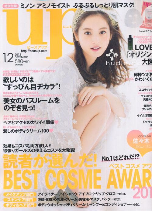 bea's up (ビーズアップ) December 2012 Nozomi Sasaki 佐々木希