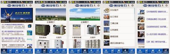 博耳電力 1685 App