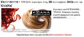 EXΤΕΝSΙΟΝS - ΤΡΕΣΕΣ σεμινάριο στης 29 Σεπτεμβρίου 2014 από την KYANA!