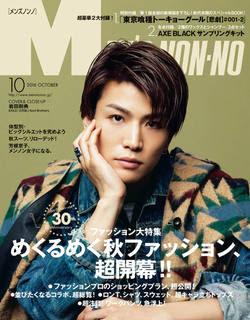 MEN'S NON-NO 2016年10月号