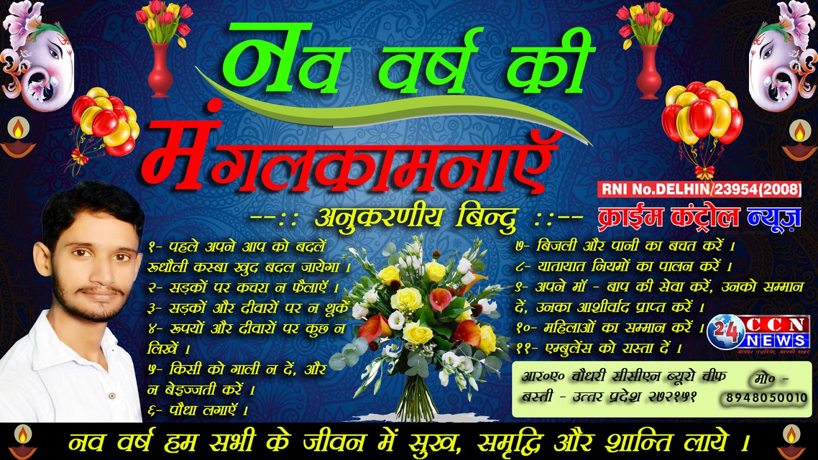 Rajan Chaudhary New Year