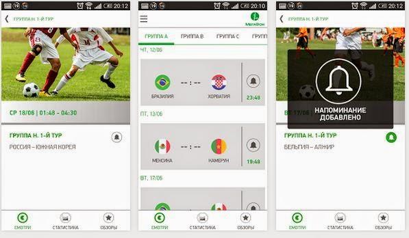 Футбол в мобильном