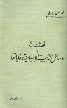 لمحات في وسائل التربية الإسلامية وغاياتها - محمد أمين المصري pdf