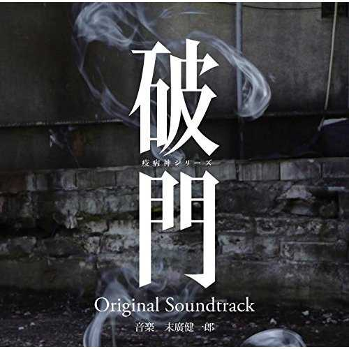 [Album] 末廣健一郎 – 破門(疫病神シリーズ) オリジナルサウンドトラック (2015.02.18/MP3/RAR)