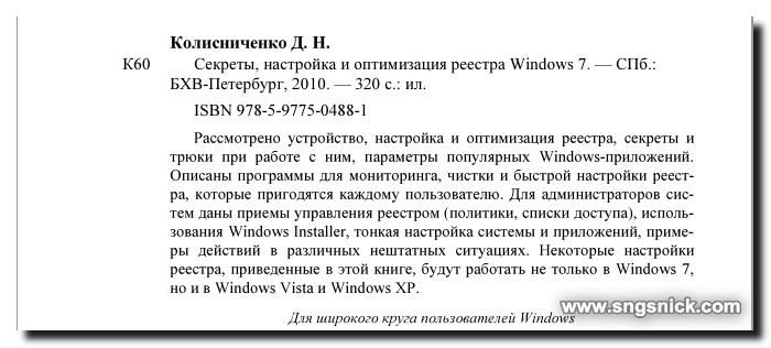 Секреты, настройка и оптимизация реестра Windows 7. Аннотация.