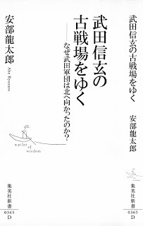 [安部龍太郎] 武田信玄の古戦場をゆく なぜ武田軍団は北へ向かったのか