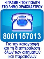 site ΔΗΜΟΥ ΩΡΑΙΟΚΑΣΤΡΟΥ