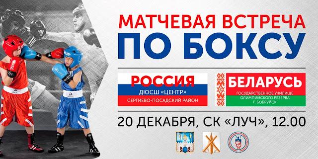 20 декабря в спорткомлексе «Луч» пройдёт международная матчевая встреча по боксу Россия – Беларусь.