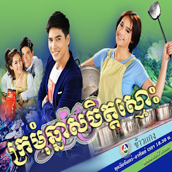 [ Movies ] Kror Moum Chhnas Chet Smors - Khmer Movies, Thai - Khmer, Series Movies