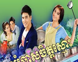 [ Movies ] Kror Moum Chhnas Chet Smors - Khmer Movies, Thai - Khmer, Series Movies