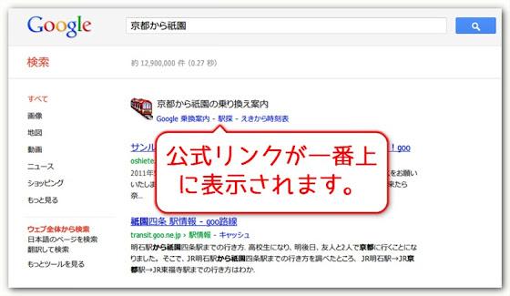 Google検索結果画像8