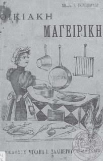 Δωρεάν βιβλία μαγειρικής