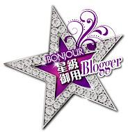 星級Blogger