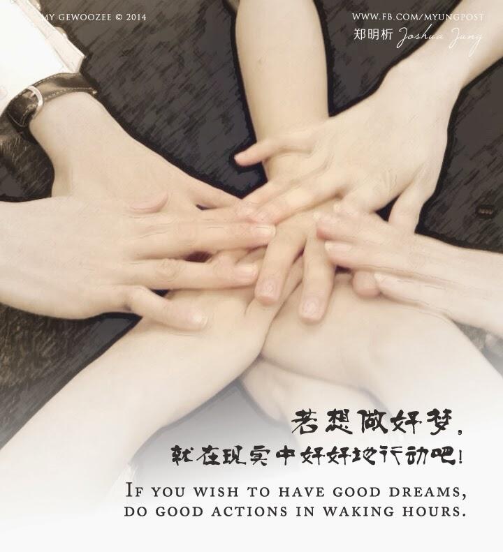 郑明析,摄理,月明洞,合一,手,合作,Joshua Jung, Providence, Wolmyeong Dong, hands, cooperation, together