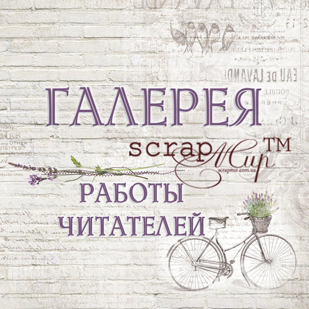 Галерея ТМ ScrapMir