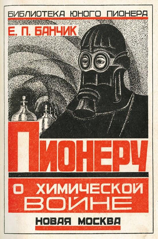 День войск радиационной, химической и биологической защиты на блоге старика Хоттабыча.