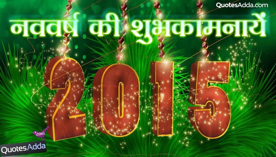 Happy new year 2015 shayari in hindi language telugu ammaye tuesday 30 december 2014 m4hsunfo