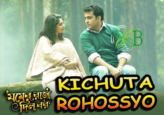 Kichuta Rohossyo - Jomer Raja Dilo Bor
