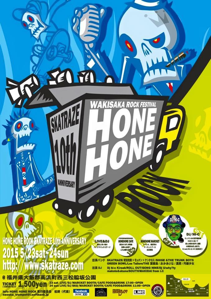 HONE HONE ROCK