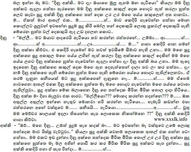 Sinhala wala katha 18 elhouz