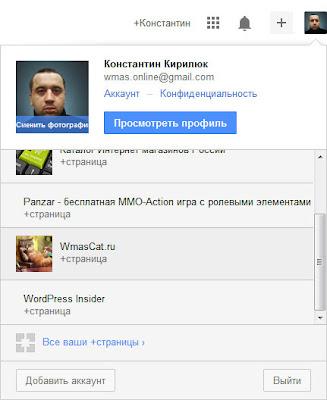 смена аккаунта в социальной сети Google+ на плюс страничку