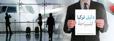 افضل اسعار استقبال جميع مطارات