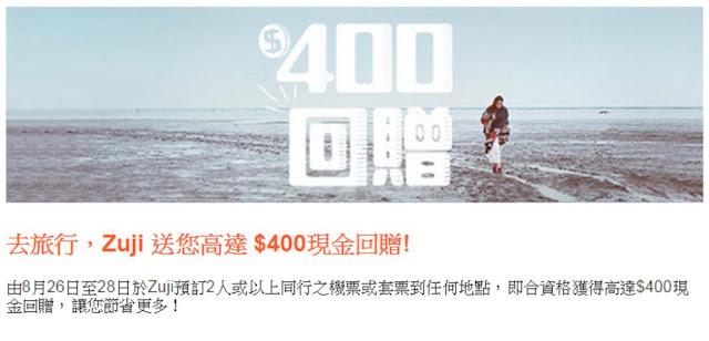 Zuji 【現金回贈】優惠,香港飛台北$580起、東京$780、沖繩$1259、首爾$1900起,優惠至8月28日。