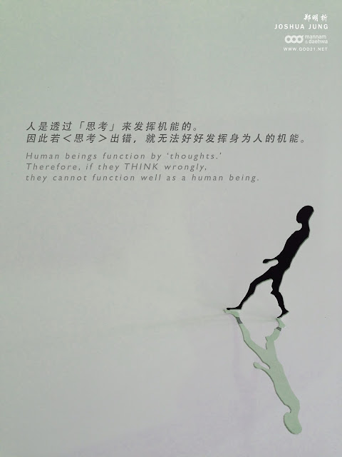 郑明析,摄理教会,月明洞,人,思考,技能,Joshua Jung, Providence, Wolmyeung Dong, human beings, thoughts, function