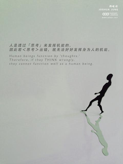 郑明析,摄理教会,月明洞,人,思考,技能,Joshua Jung, Providence, Wolmyeung Dong, human beings, thoughts, function