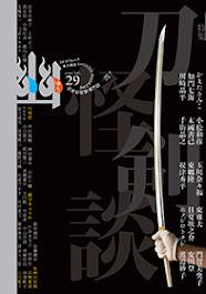【new!】『幽』29号