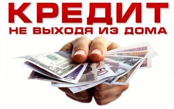 Деньги в кредит онлайн банки онлайн кредит картой