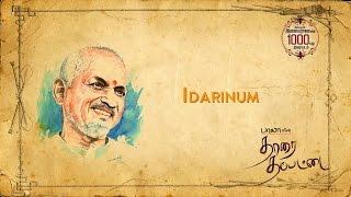 Idarinum Song with Lyrics Thaarai Thappattai Ilaiyaraaja Bala MSasikumar Varalaxmi