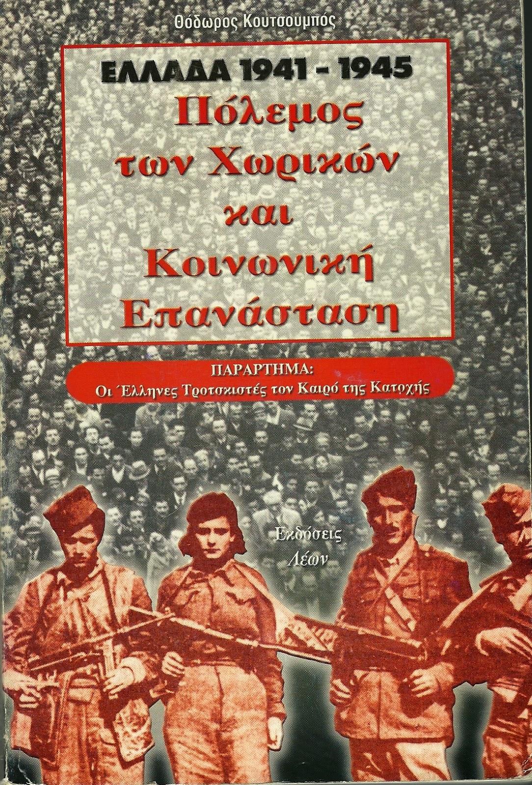 """""""Ελλάδα 1941 - 1945: Πόλεμος των Χωρικών και Κοινωνική Επανάσταση"""" του Θόδωρου Κουτσουμπού"""