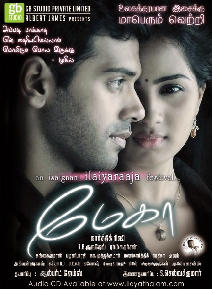 Watch Megha (2014) DVDScr Tamil Full Movie Watch Online Free Download