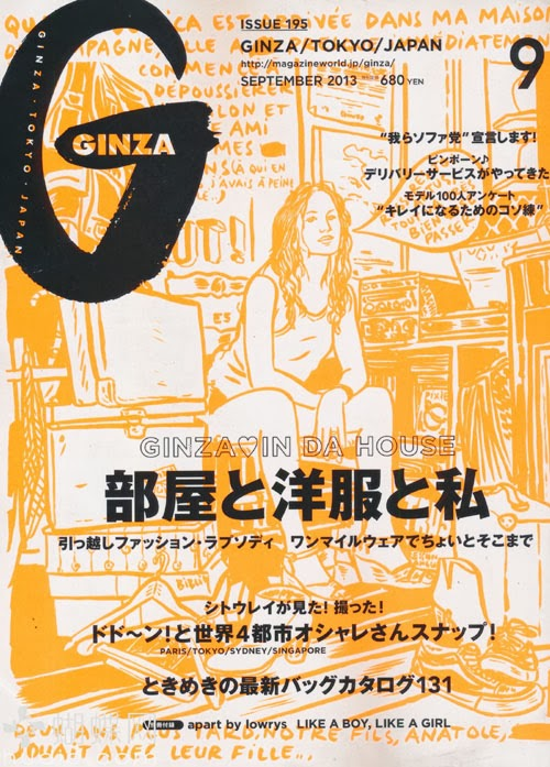 GINZA (ギンザ) September 2013年9月号