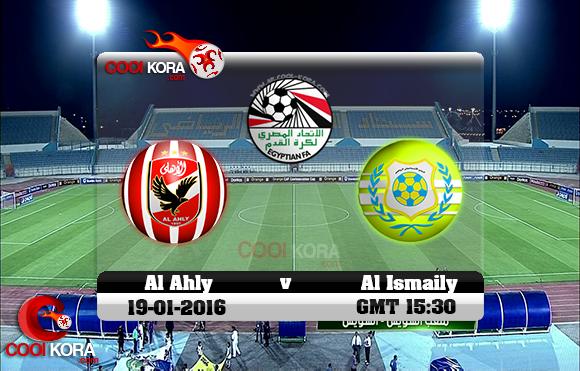 مشاهدة مباراة الأهلي والإسماعيلي اليوم 20-1-2016 في الدوري المصري
