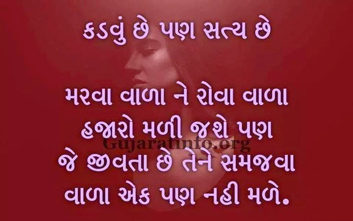 Funny Quotes On Love In Gujarati : gujarati quotes on dikri gujarati inspirational quotes gujarati quotes ...