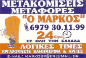 """ΜΕΤΑΚΟΚΙΣΕΙΣ ΜΕΤΑΦΟΡΕΣ """"Ο ΜΑΡΚΟΣ"""""""