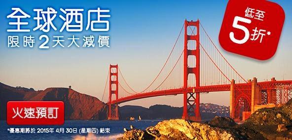 Hotels .com 今期環球酒店,低至5折,「限時2天」,至4月30日止。