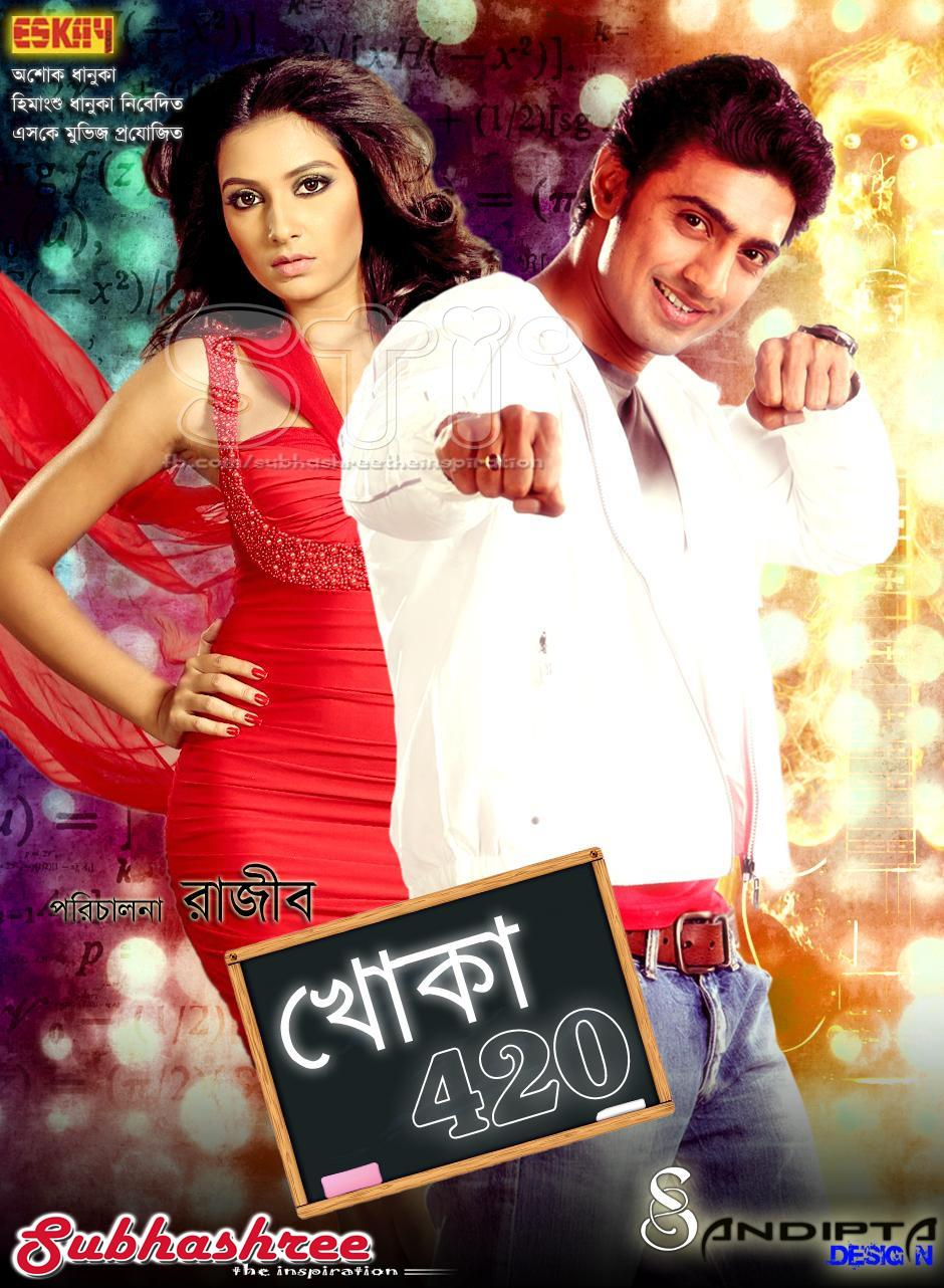 Bengali Ringtone Free Download (454.69 KB)