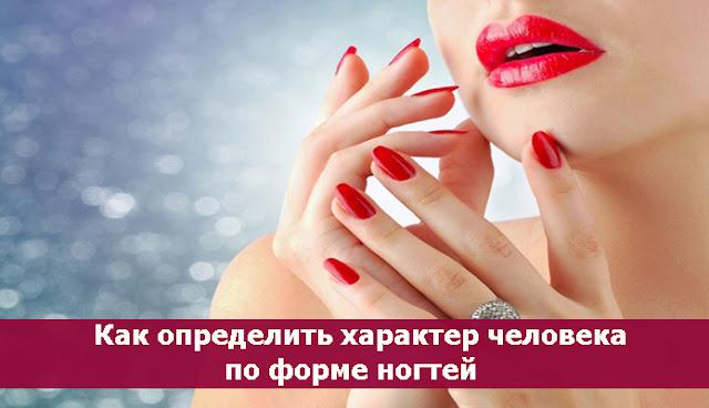 Ногти и характер