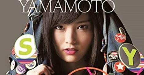photo-gravure-yamamoto-sayaka-terjual-42777-copy