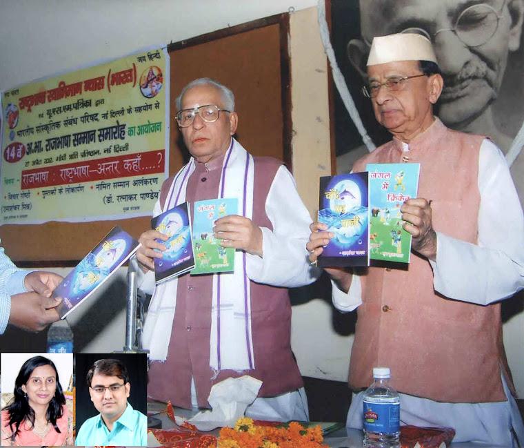 जंगल में क्रिकेट (बाल-गीत संग्रह) का पूर्व राज्यपाल भीष्म नारायण सिंह द्वारा विमोचन.