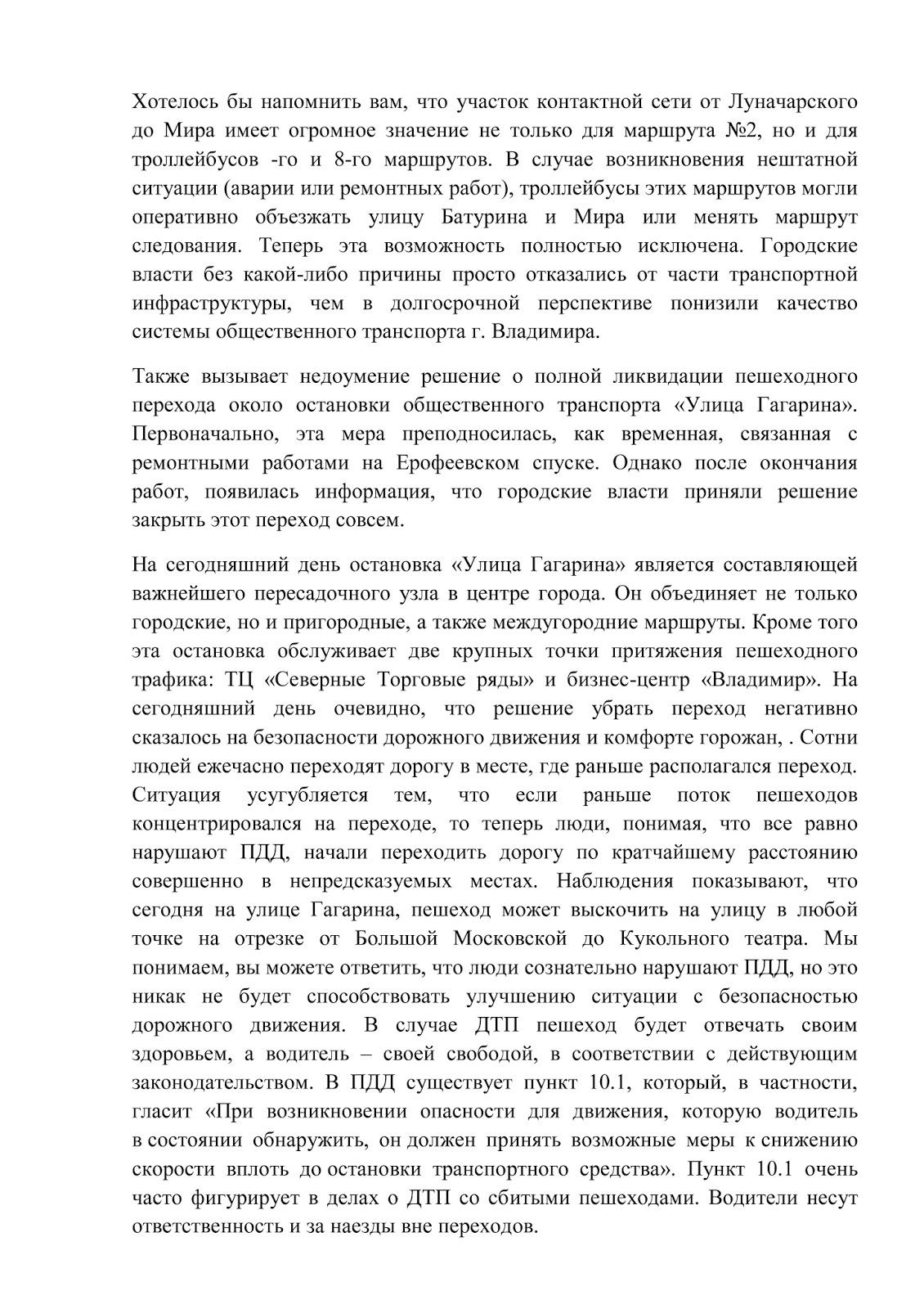 схема генплана 2014 г владимира
